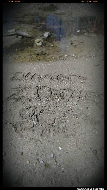 ΣΥΛΛΕΓΩ ΣΤΙΓΜΕΣ στην άμμο