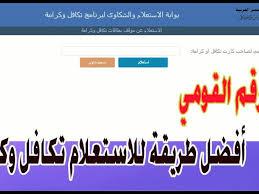 الان  رابط  الاستعلام عن معاش تكافل وكرامة من وزارة التضامن الاجتماعى