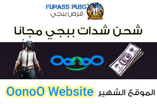 موقع oonoo website شحن شدات ببجي مجانا
