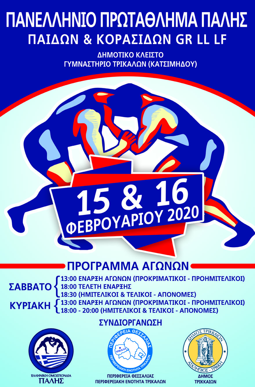 Πανελλήνιο πρωτάθλημα πάλης παίδων – κορασίδων στα Τρίκαλα