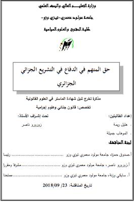 مذكرة ماستر: حق المتهم في الدفاع في التشريع الجزائي الجزائري PDF