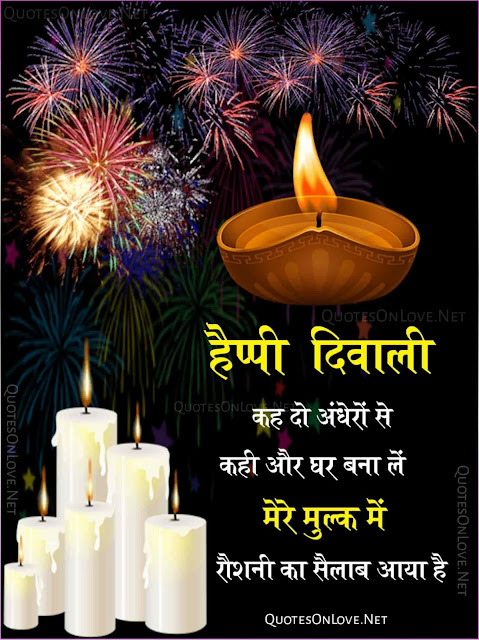 Quotes For Diwali in Hindi, Quotes of Diwali in Hindi, Quotes on Diwali in Hindi, Diwali Quotes in Hindi fronts, Quotes on Diwali in Hindi Language, Diwali Quotes in Hindi with Name, Best Quotes for Diwali in Hindi, Diwali Quotes in Hindi for Love, Quotes About Diwali in Hindi, Quotes for Diwali Wishes in Hindi, Diwali Quotes in Hindi with Pictures , Beautiful Quotes on Diwali in Hindi, Diwali Quotes in Hindi for Friends, Diwali Quotes in Hindi Text, Diwali Quotes for Indian Army in Hindi, Diwali Quotes in Hindi 2 Line , कोट्स फॉर दिवाली इन हिंदी
