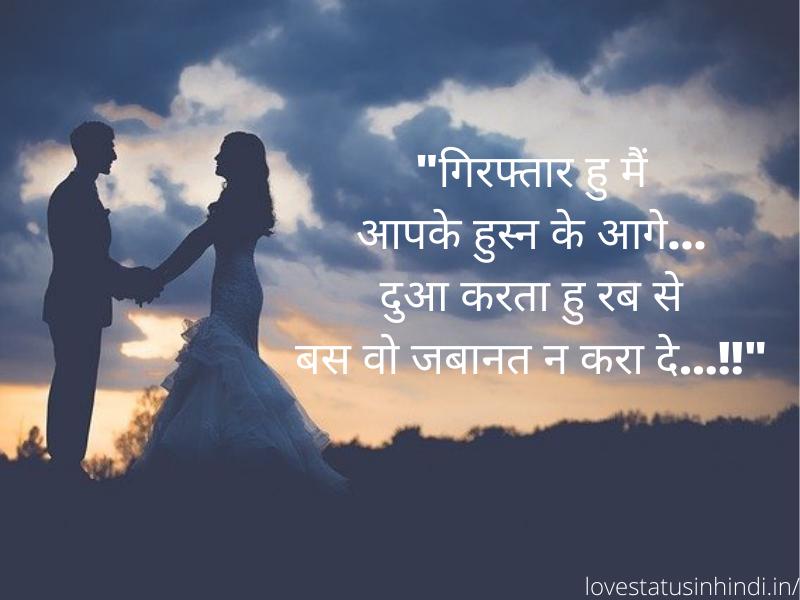 love shayari in hindi for wife
