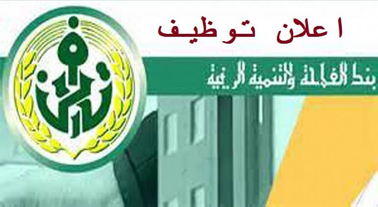 اعلان توظيف ببنك الفلاحة والتتنمية الريفية