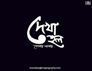 Recommended; Most Viewed; See the best Bengali typography, Bangla Lettering design. Mustafa Saeed Mustaqim. #Typography. দেখা হল