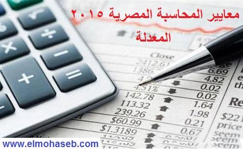 معايير المحاسبة المصرية 2015 - المحاسب دوت كوم
