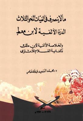 ما لا ينصرف في ألفيات النحو الثلاث - محمد السعيد عامر , pdf