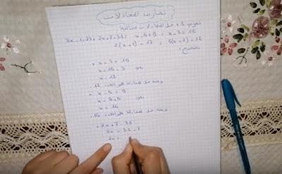تمارين في المعادلات للسنة الأولى إعدادي مع شرح مبسط و تمارين مختلفة