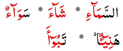 Pengertian dan Hukum Bacaan Mad Wajib Muttasil Beserta Contohnya