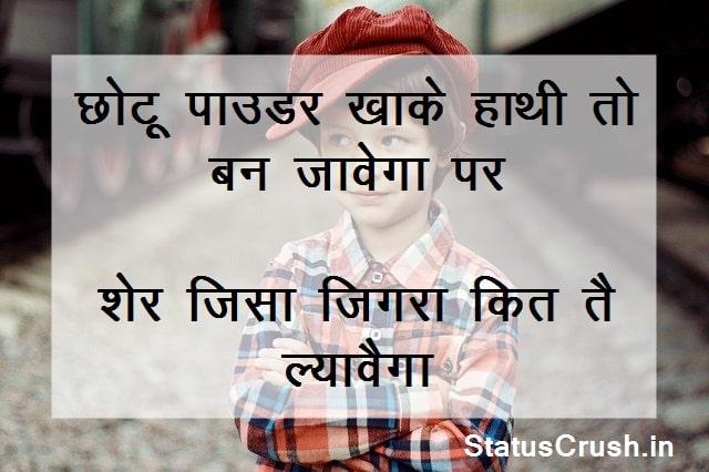 हरयाणवी बदमाशी स्टेटस - Haryanvi Badmashi Status 2020
