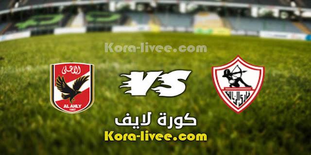 بث مباشر مشاهدة مباراة الأهلي والزمالك كورة لايف 18-4-2021 في الدوري المصري