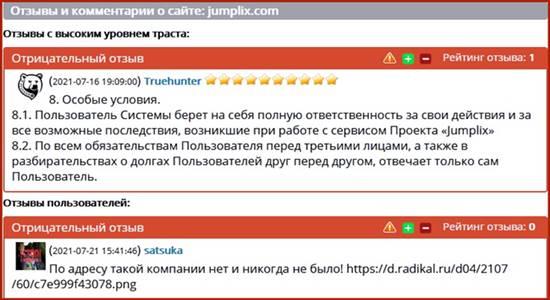 jumplix.com отзывы о сайте