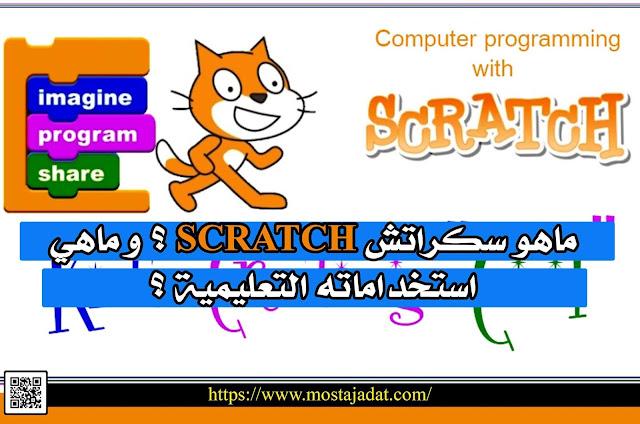 ماهو سكراتش SCRATCH ؟ و ماهي استخداماته التعليمية ؟