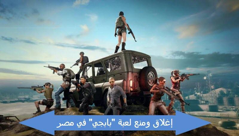 إغلاق-pubg-في-مصر