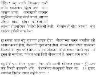 Funny Hindi Jokes SMS Words