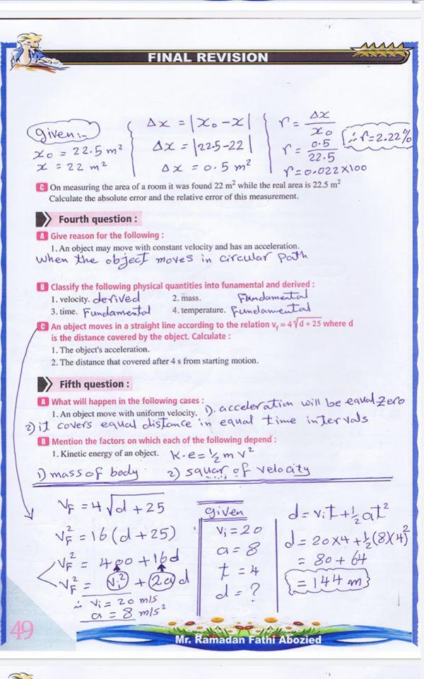 مراجعة فيزياء اولى ثانوي لغات ترم أول 2020 بالاجابات 49