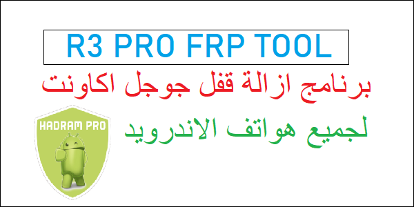 Download R3 Pro Frp Bypass Tool For All Android