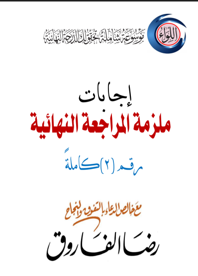 اجابات المحاضرة الثانية مراجعة نهائية فى اللغة العربية للصف الثالث الثانوى 2021 للاستاذ/ رضا الفاروق