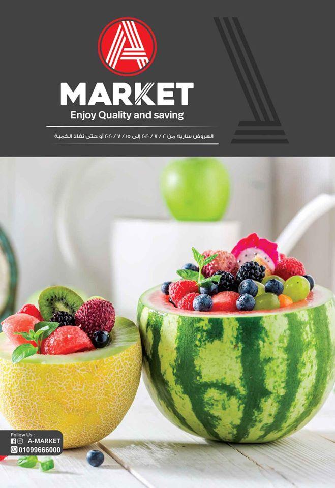 عروض عبد المقصود ماركت العاشر من رمضان من 2 يوليو حتى 15 يوليو 2020