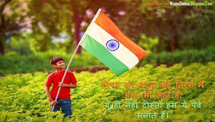 15 August Whatsapp Status In Hindi