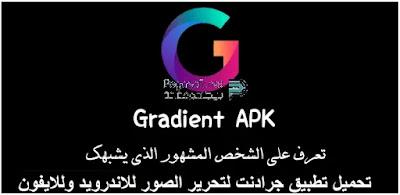 تحميل تطبيق gradient للاندرويد وللايفون