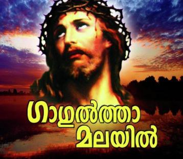 Gagultha malayil ninnum lyrics malayalam
