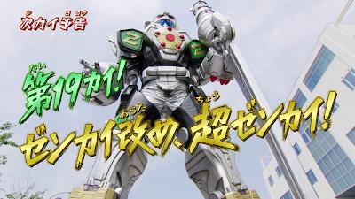 Kikai Sentai Zenkaiger Episode 19 Preview