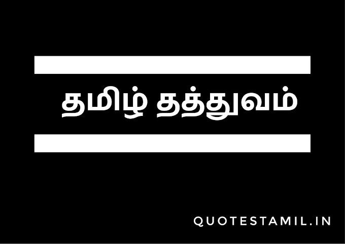 தமிழ் தத்துவம் | Tamil Thathuvam