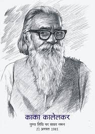 कीचड़ का काव्य काका कालेलकर Kichad Ka Kavya Class 9 Hindi