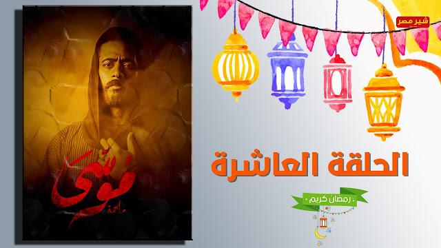 مشاهدة الحلقة العاشرة من مسلسل موسي بطولة محمد رمضان - مسلسل موسي كامل - مشاهدة وتحميل مسلسل موسي بجودة عالية