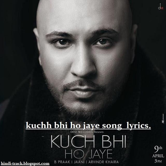 कुछ भी हो जाये Kuch Bhi Ho Jaye Song Lyrics