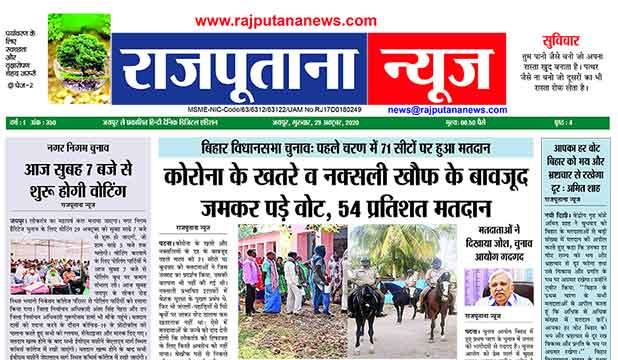 Rajputana News daily epaper 29 October 20
