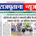 Rajputana News daily epaper 29 October 20