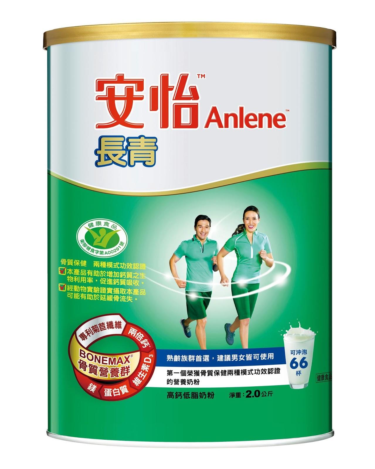 中華廣角鏡報 ChinaNews Lens: 不同族群補鈣對策大不同 保持靈活行動力 「安怡奶粉」打造全新補鈣思維