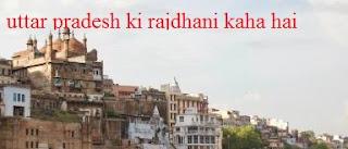 Uttar Pradesh Ki Rajdhani Kaha Hai