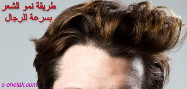 طريقة نمو الشعر بسرعة للرجال