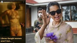 kangana-ranaut-called-herself-hot-sanghi-shared-bold-photo-of-her
