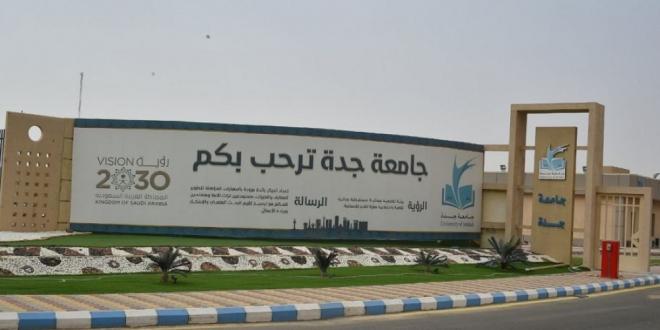 وظائف جامعة جدة براتب 9 آلاف ريال 1442