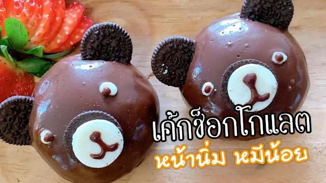 cake chocolate เค้กช็อกโกแลตหน้านิ่ม หมีน้อย