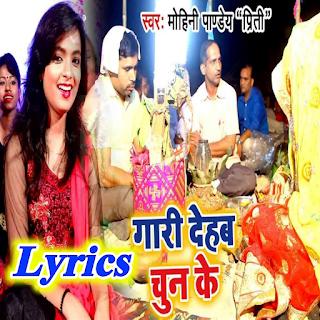 Gaari Dehab Chun Ke Lyrics - Mohini Pandey Priti