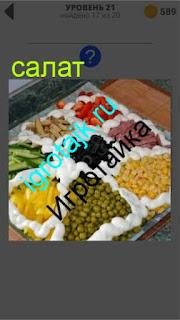 ингредиенты для салата в тарелках расположены ответ 21 уровень 400 плюс слов 2