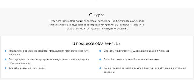 рки русский как иностранный курс онлайн