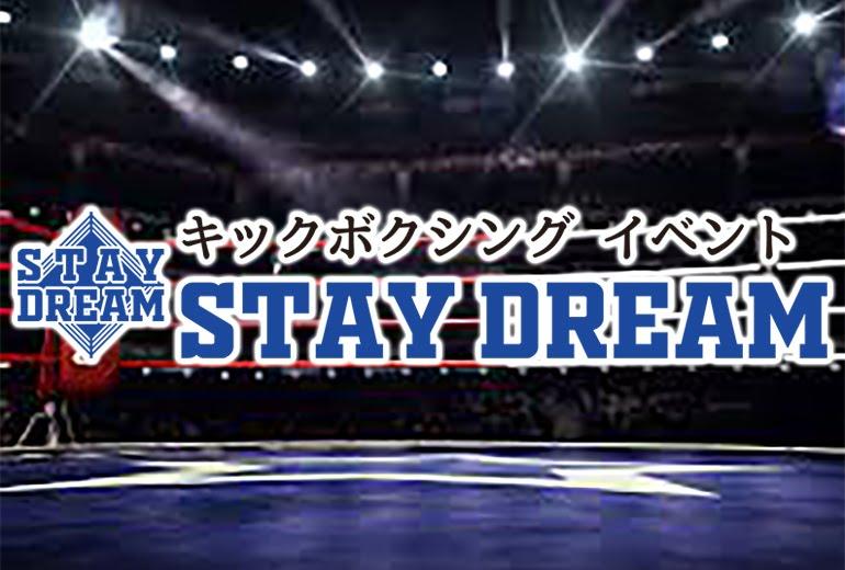 ステイドリーム(STAY DREAM)のイメージ写真