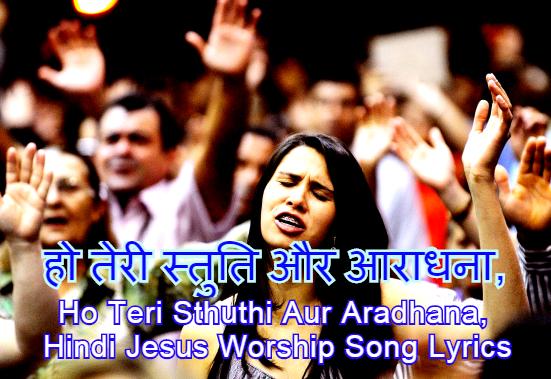 हो तेरी स्तुति और आराधना, Ho Teri Sthuthi Aur Aradhana, Hindi Jesus Worship Song Lyrics