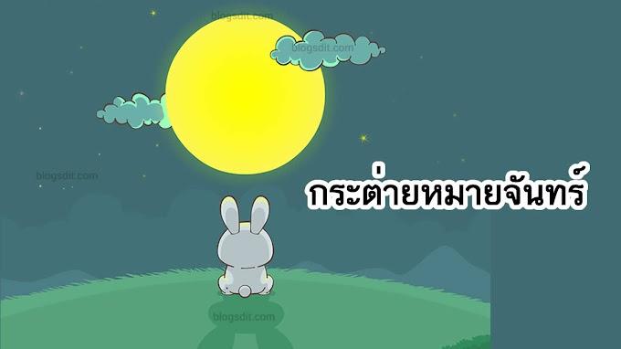 กระต่ายหมายจันทร์ หมายถึงอะไร ?