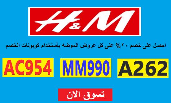 احصل على كوبونات H&M الحصريه بخصم 20% على كل المنتجات