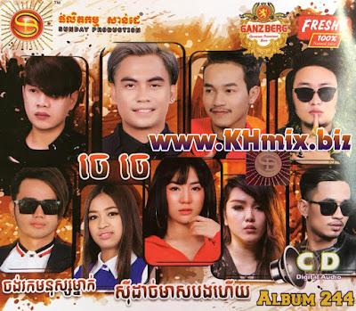 Sunday CD Vol 244 | Khmer New Year 2018