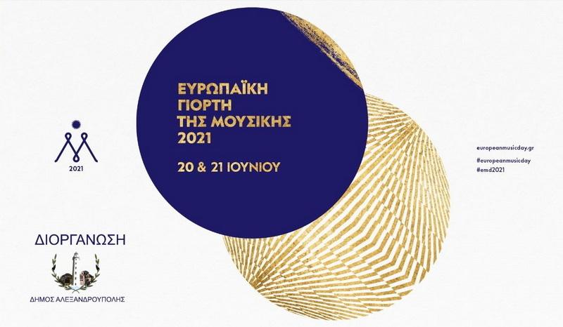 Η Αλεξανδρούπολη γιορτάζει την Ευρωπαϊκή Γιορτή της Μουσικής