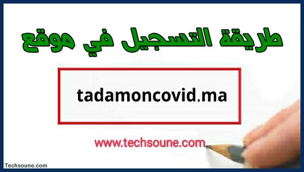 شرح طريقة التسجيل في موقع tadamoncovid.ma