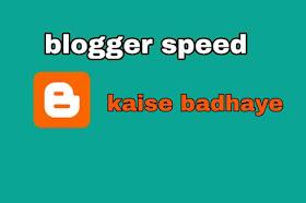blogger blogs ki speed kaise badhaye-full jankari